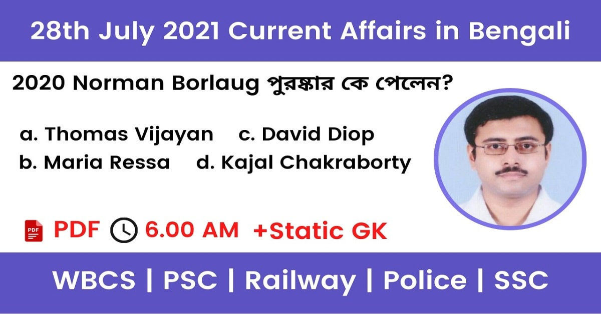 28th July 2021 Current Affairs In Bengali