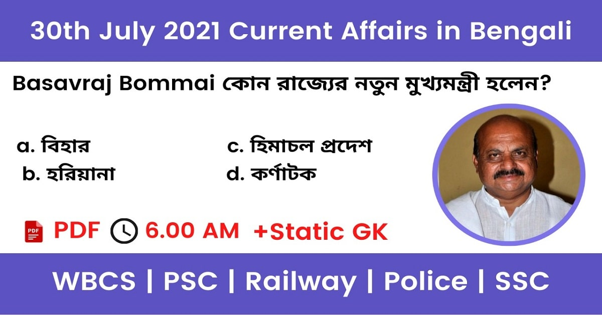 30th July 2021 Current Affairs In Bengali