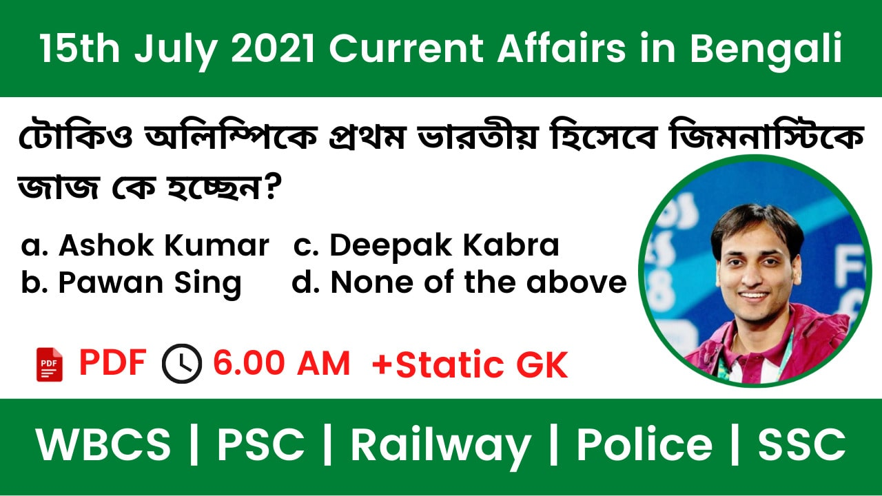 15th July 2021 Current Affairs In Bengali