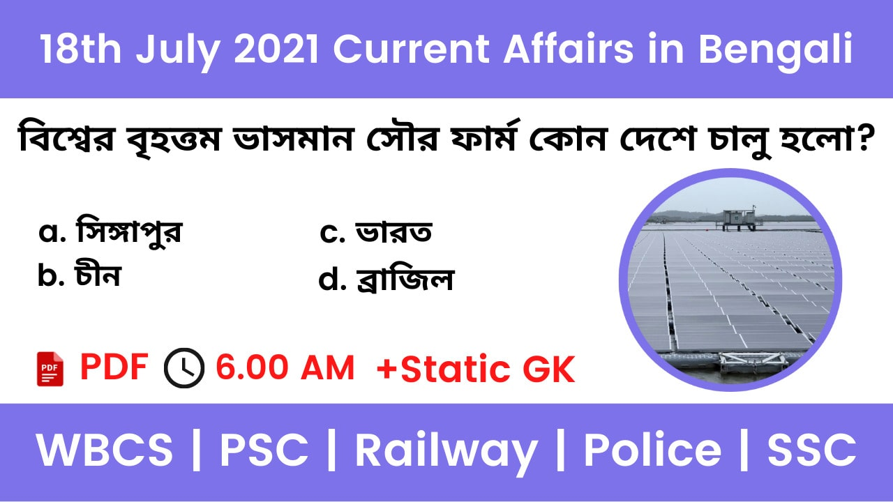 18th July 2021 Current Affairs In Bengali