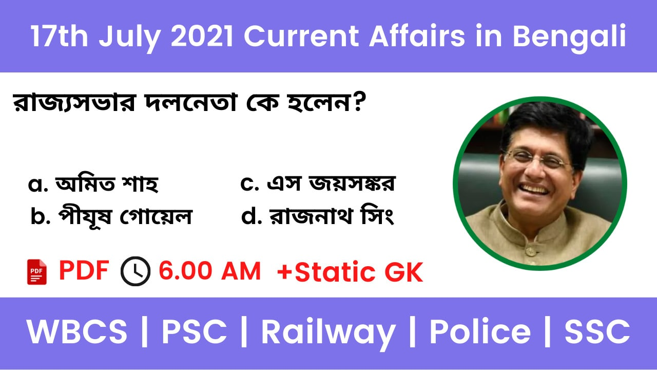 17th July 2021 Current Affairs In Bengali