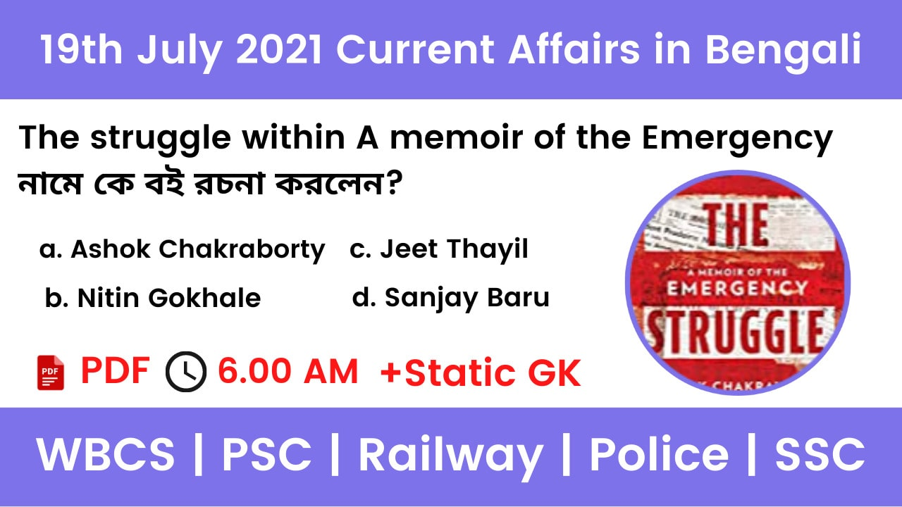 19th July 2021 Current Affairs In Bengali