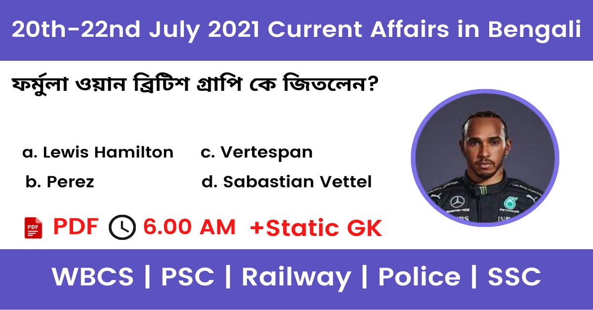 22nd July 2021 Current Affairs In Bengali