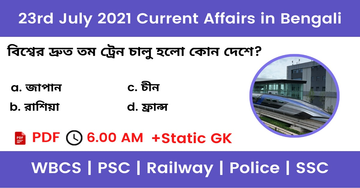 23rd July 2021 Current Affairs In Bengali