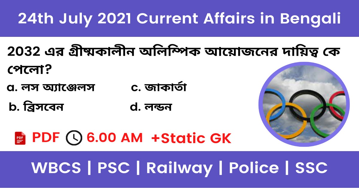 24th July 2021 Current Affairs In Bengali