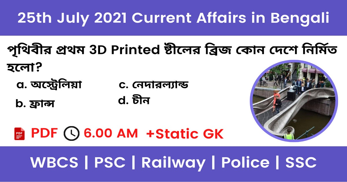 25th July 2021 Current Affairs In Bengali