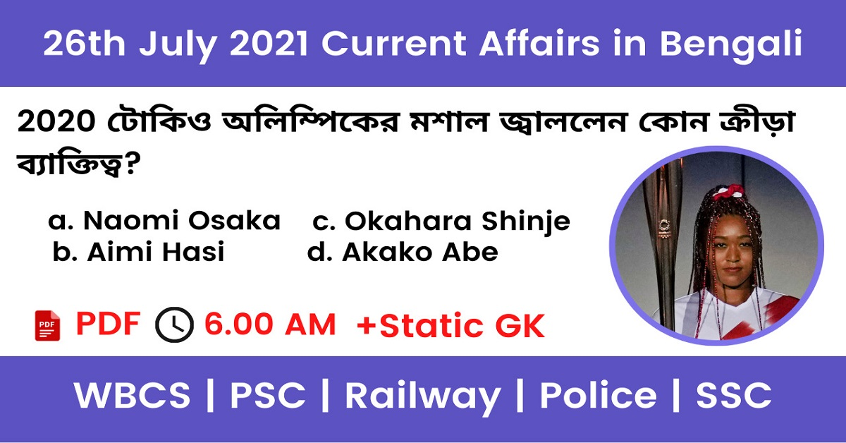 26th July 2021 Current Affairs In Bengali