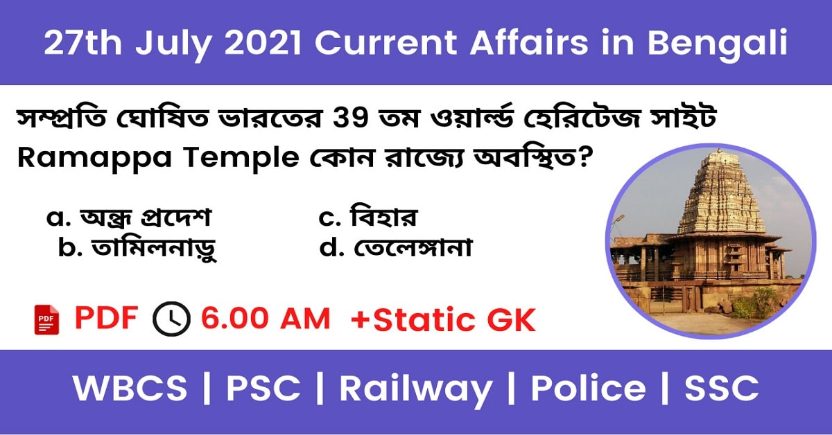 27th July 2021 Current Affairs In Bengali