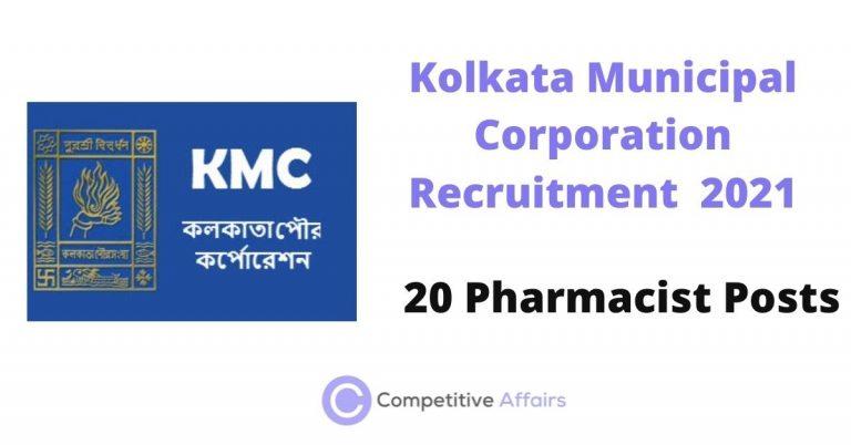 Kolkata Municipal Corporation Recruitment 2021