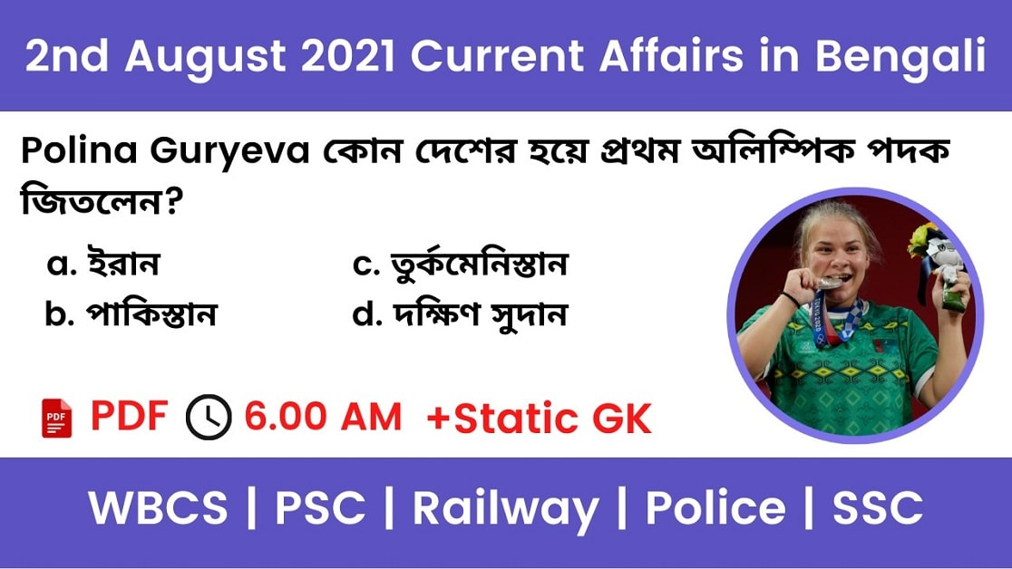 2nd August 2021 Current Affairs In Bengali
