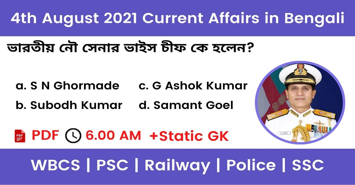 4th August 2021 Current Affairs In Bengali