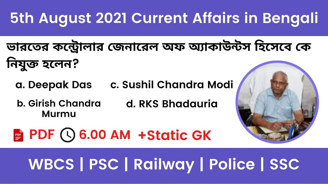 5th August 2021 Current Affairs In Bengali