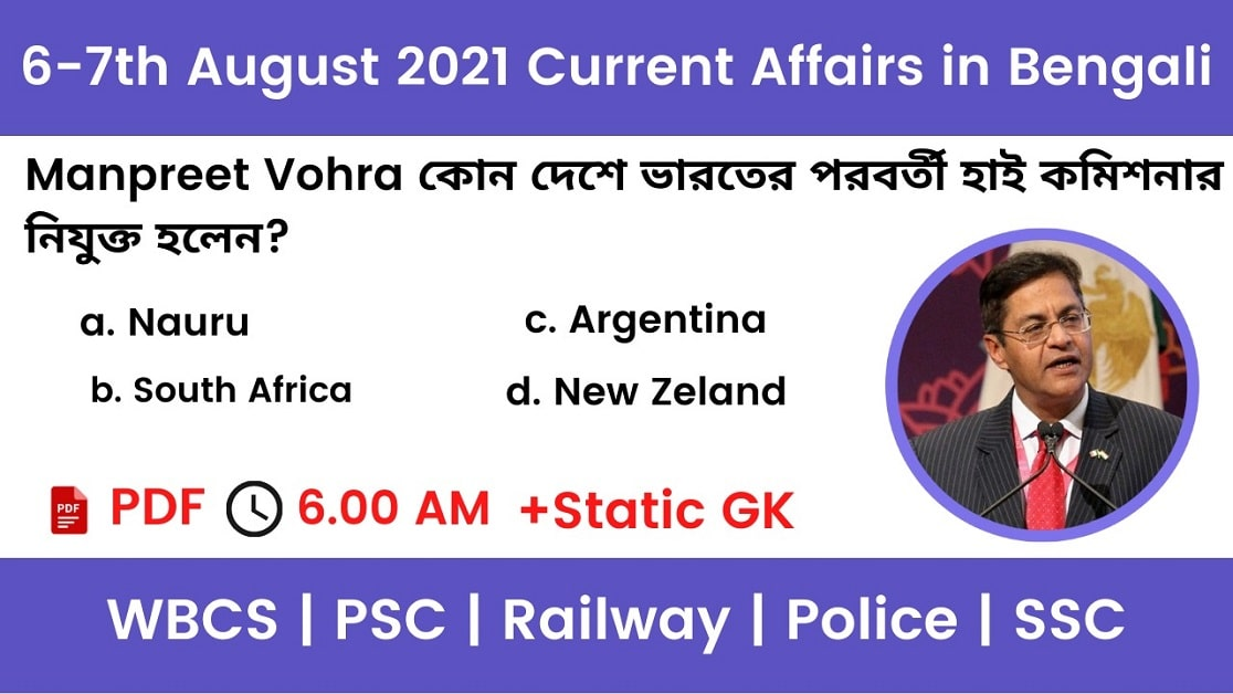 7th August 2021 Current Affairs In Bengali