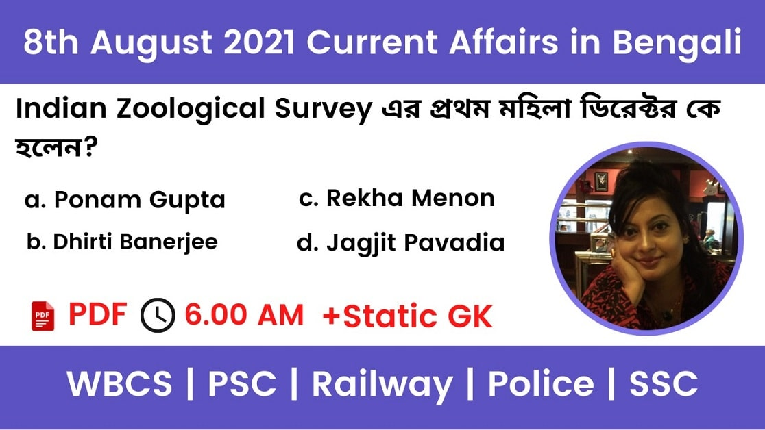 8th August 2021 Current Affairs In Bengali
