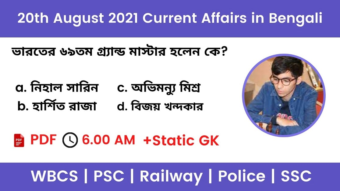 20th August 2021 Current Affairs In Bengali