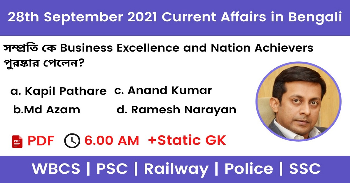 28th September 2021 Current Affairs In Bengali