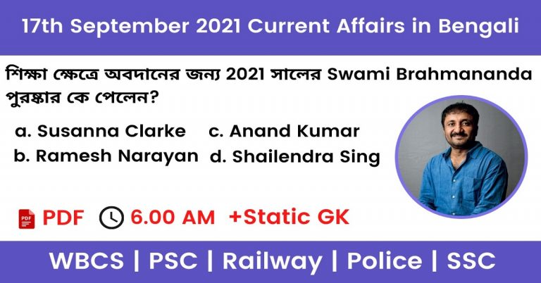17th September 2021 Current Affairs In Bengali