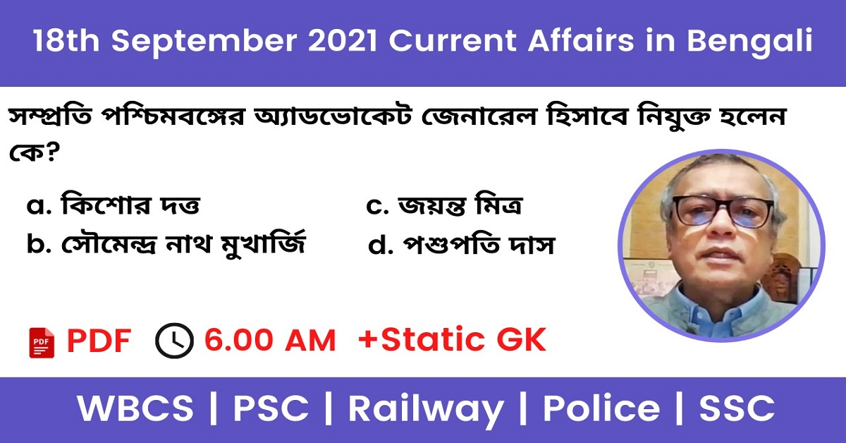18th September 2021 Current Affairs In Bengali