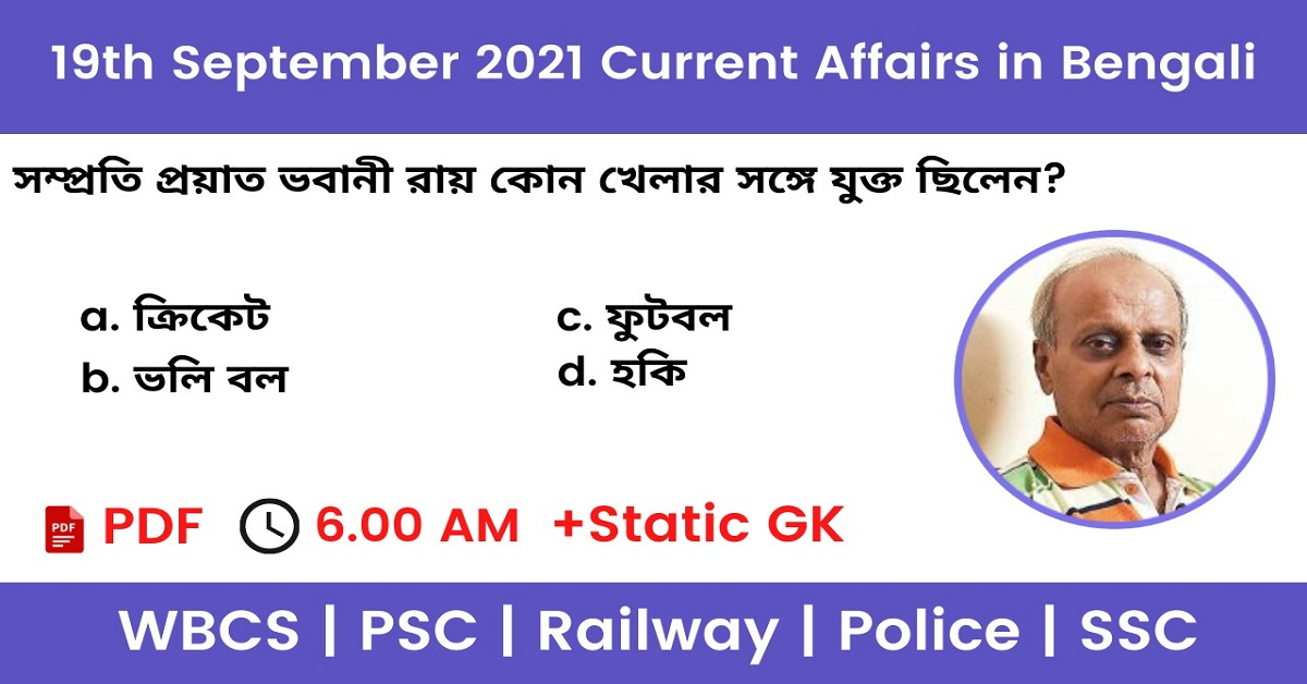 19th September 2021 Current Affairs In Bengali
