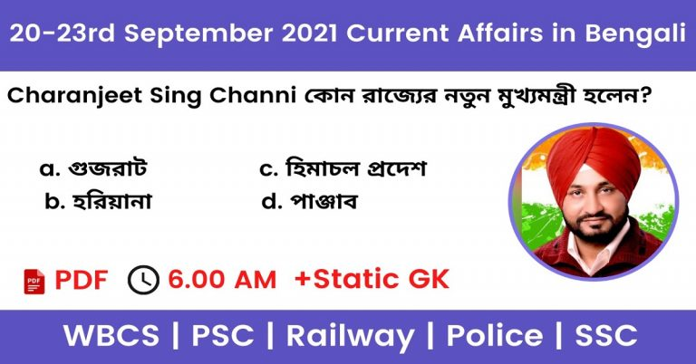 23rd September 2021 Current Affairs In Bengali