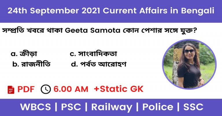24th September 2021 Current Affairs In Bengali
