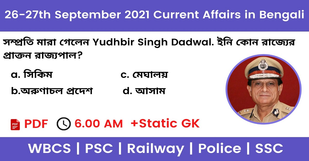 27th September 2021 Current Affairs In Bengali
